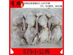 有路冷冻生鲜新品579小公鸡去油去肺全净膛多规格箱装