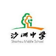 张家港市沙洲中学