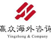 赢众海外咨询(北京)有限责任公司