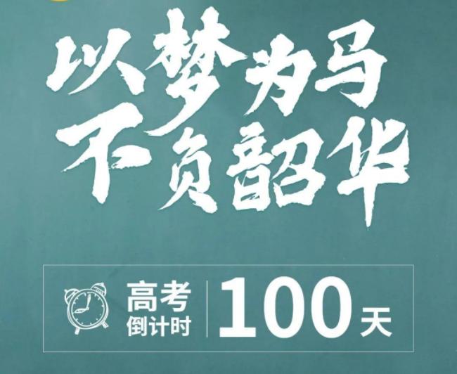 高考倒计时一百天 距离2021高考还有100天