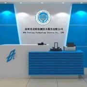 深圳市北欧检测技术服务有限公司