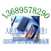 手机无线充KC认证移动电源CEC认证蓝牙耳机CE认证