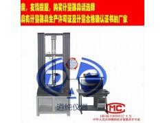 拉伸强度测试仪-应力测试仪-橡胶拉伸试验机-抗弯强度试验机