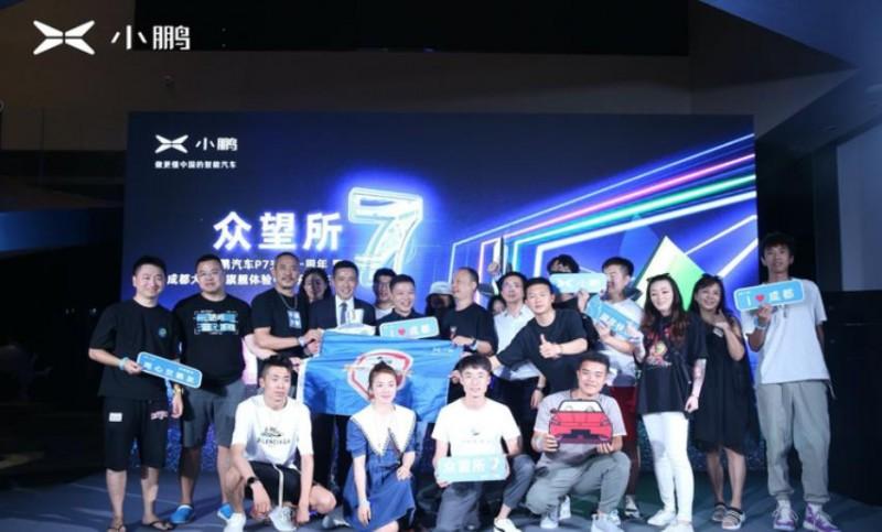 """小鹏汽车主题为""""众望所7""""的小鹏P7交付一周年  创造多项行业第一"""